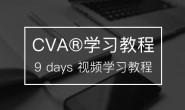 CVA注册估值分析师9天视频教程