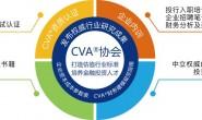 注册估值分析师考试介绍成为CVA持证人
