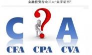 金融三大证书: CFA 、 CPA 、 CVA 全面分析揭秘