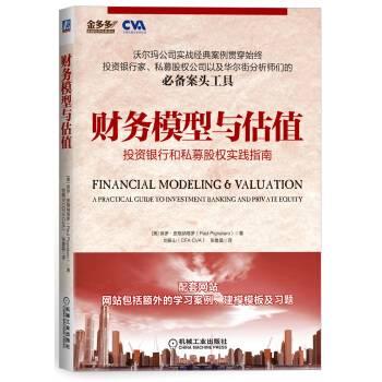财务模型与估值
