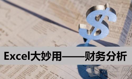 如何做财务分析,EXCEL财务分析的5个角度