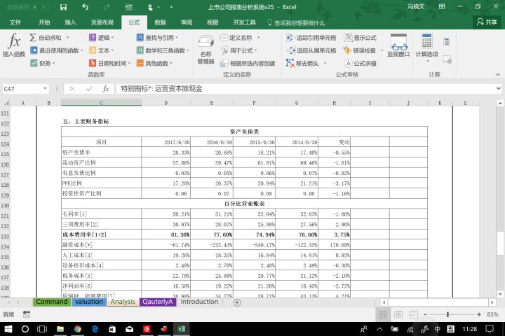 EXCEL财务分析小工具v25版